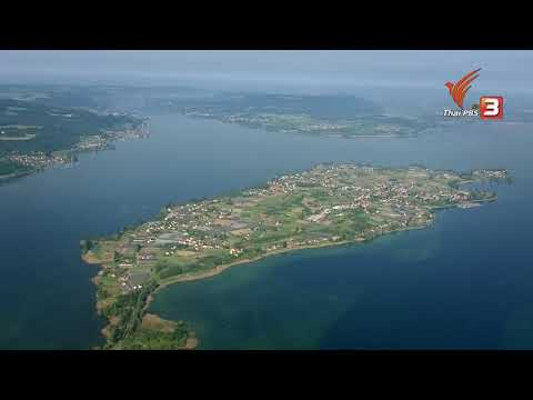 สารคดี ท่องโลกกว้าง 2 ตอน ทะเลสาบคอนสแตนซ์    อัศจรรย์ธรรมชาติสวิตเซอร์แลนด์  ดูเพลินๆ
